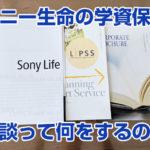 ソニー生命の学資保険