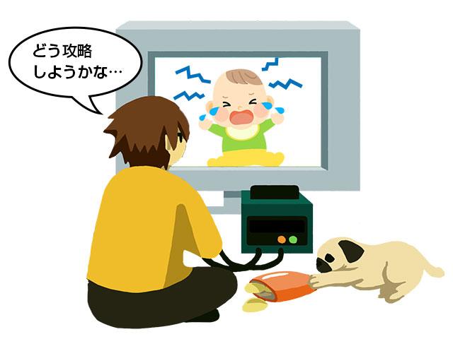 育児ゲーム