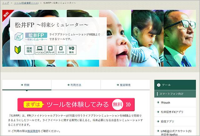 松井証券の将来シミュレーター