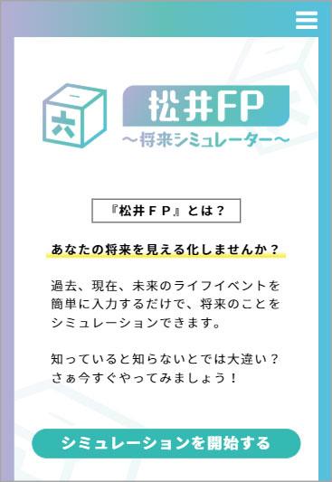 松井FP・将来シミュレーター