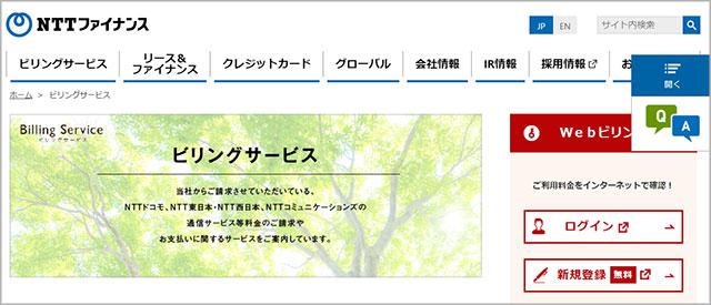 NTTファイナンスの管理画面
