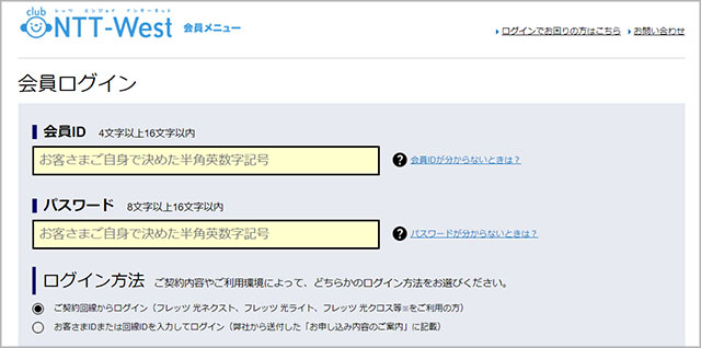 NTTの管理画面