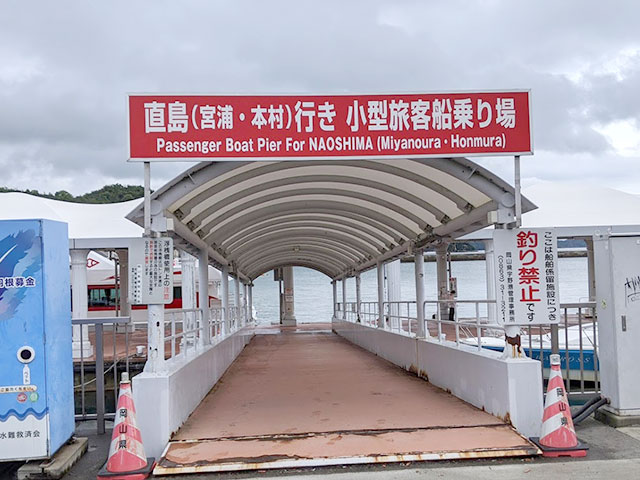 直島行き小型旅客船乗り場