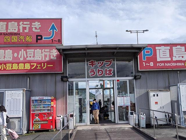 直島行きフェリー乗り場
