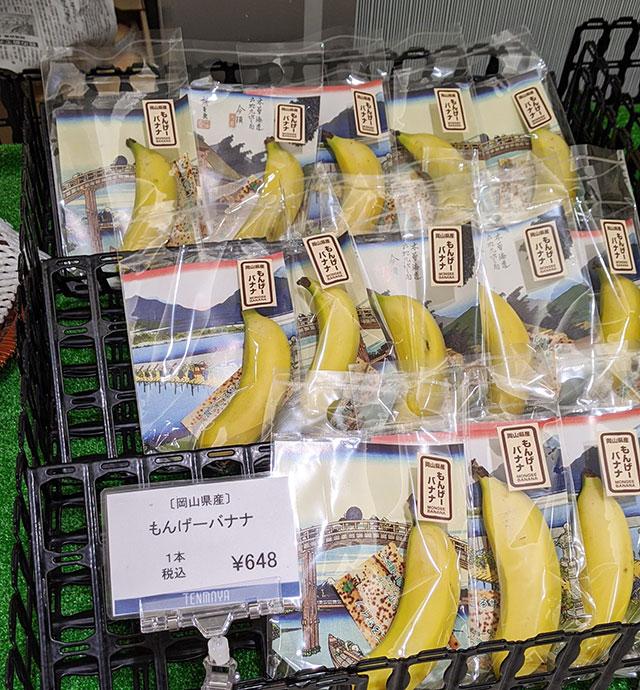 販売中のもんげーバナナ
