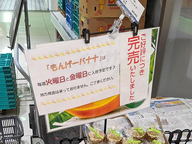 もんげーバナナ売り切れ