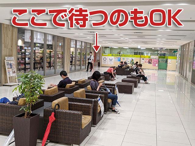 岡山市民サービスコーナー