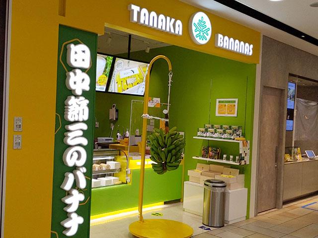 田中節三のバナナ