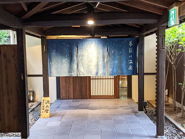 夢乃井の温泉